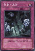 LabyrinthofNightmare-EE2-JP-C
