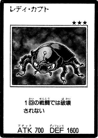File:LadyBeetle-JP-Manga-GX.jpg