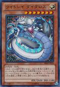 LightrayDaedalus-DS14-JP-UR