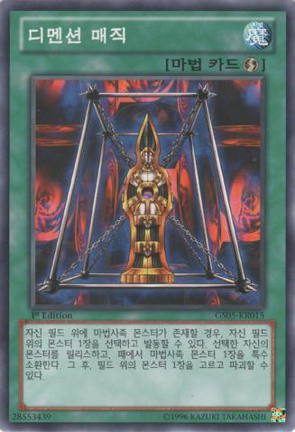 File:MagicalDimension-GS05-KR-C-1E.png