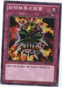 MaskofRestrict-SP01-TC-C