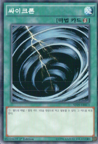 File:MysticalSpaceTyphoon-SD29-KR-C-1E.png