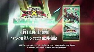 Yu-Gi-Oh OCG Booster 801 - Return of the Duelist Commercial