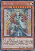 Amaterasu-TDIL-KR-ScR-1E