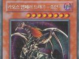 Invasion of Chaos (OCG-KR-1E)