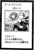 DarkAdvance-JP-Manga-AV