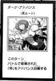 DarkAdvance-JP-Manga-AV.png