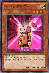 File:DebuggerX-JP-Anime-ZX.png