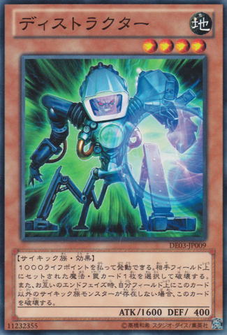 File:Destructotron-DE03-JP-C.png