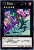 PerformageShadowMaker-JP-Anime-AV