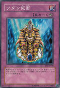 TutanMask-BE2-JP-C
