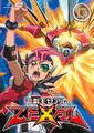 ZEXAL DVD 17