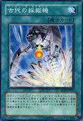 AncientGearDrill-SD10-JP-C