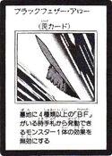 BlackWingedArrow-JP-Manga-5D