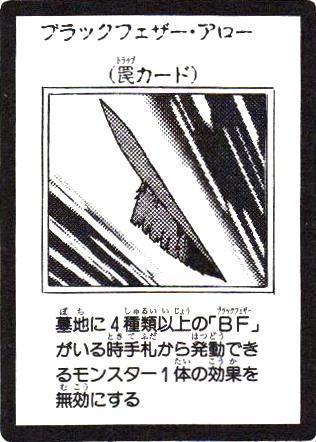 File:BlackWingedArrow-JP-Manga-5D.jpg