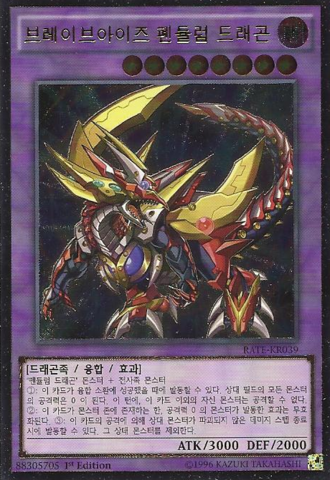 File:BraveEyesPendulumDragon-RATE-KR-UtR-1E.png
