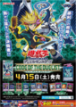 COTD-Poster-JP.png