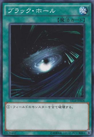 File:DarkHole-ST14-JP-C.png