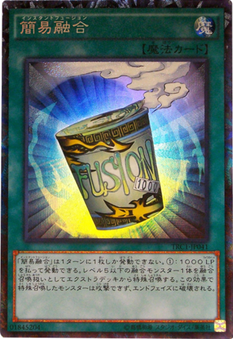 File:InstantFusion-TRC1-JP-CR.png