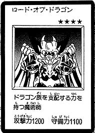 File:LordofD-JP-Manga-DM.png