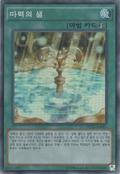 MagicalSpring-DUEA-KR-SR-UE