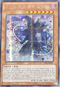 MagicianofDarkIllusion-TDIL-KR-ScR-1E