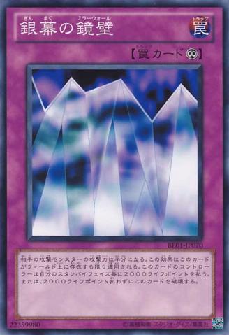 File:MirrorWall-BE01-JP-C.png