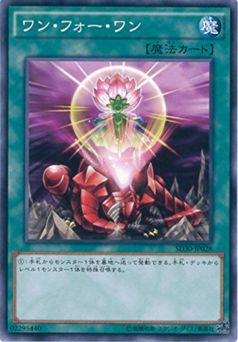File:OneforOne-SD30-JP-C.png