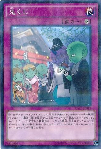 File:Onikuji-DF16-JP-NPR.png