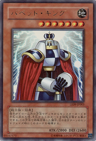 File:PuppetKing-LE09-JP-UR.png