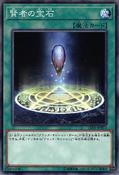 SagesStone-LG01-JP-C