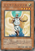 ShiningAngel-SD11-JP-C
