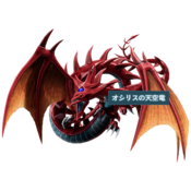 Slifer the Sky Dragon (Jump Force)