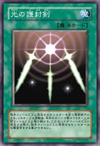 SwordsofRevealingLight-JP-Anime-5D