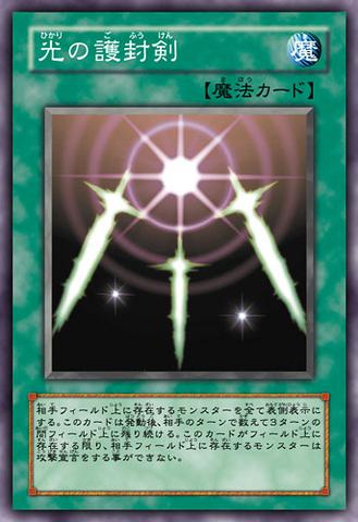 File:SwordsofRevealingLight-JP-Anime-5D.png