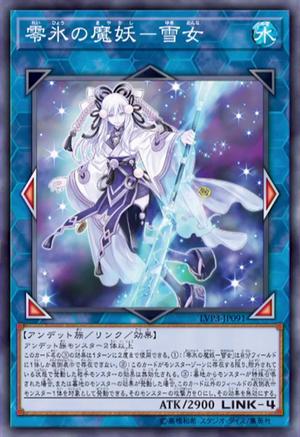 YukiOnnatheAbsoluteZeroMayakashi-LVP3-JP-OP