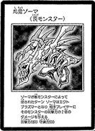 DeathSpiritZoma-JP-Manga-DM