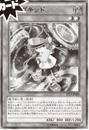 File:GagagaChild-JP-Manga-DZ.png
