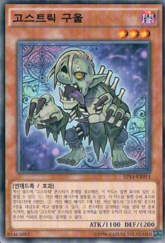 File:GhostrickGhoul-EP14-KR-C-UE.png
