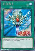 MonsterReborn-VP19-JP-OP