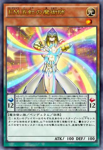 File:PerformapalFiveRainbowMagician-JP-Anime-AV.png