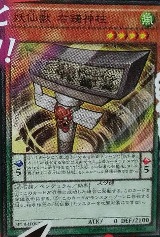 File:YosenjuShinchuR-SPTR-JP-OP.png