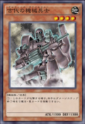 AncientGearSoldier-JP-Anime-AV