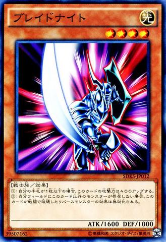 File:BladeKnight-SDKS-JP-C.png