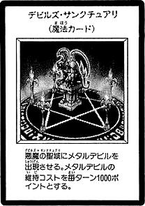 File:DevilsSanctuary-JP-Manga-DM.png