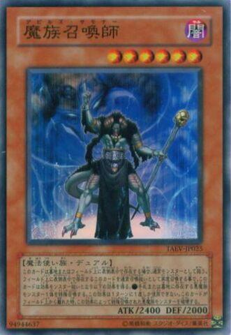 File:DoomShaman-TAEV-JP-SR.jpg