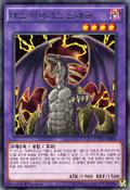 DoomVirusDragon-CPD1-KR-R-1E