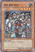 ExiledForce-SD5-KR-C-UE