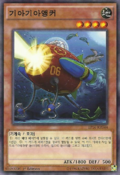 Geargianchor-EP16-KR-C-1E