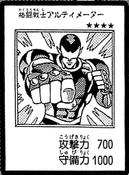 KungFuFighterUltimator-JP-Manga-DM